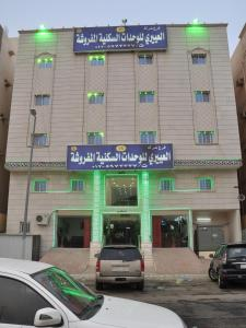 Al Eairy Apartments - Makkah 4