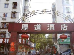 Пекин - Beijing Houdao Hotel Worker's Stadium Branch