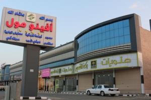 Zahrat Layan Hotel, Residence  Al Qunfudhah - big - 29