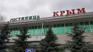 Отель Крым, Кисловодск