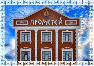 Отель Прометей, Ессентуки