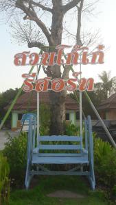 Suan Ko Kae Resort