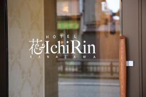 Канадзава - Hotel Hana IchiRin