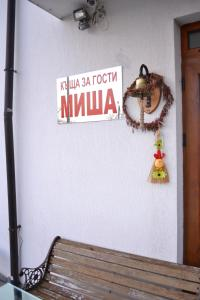 Guest House Misha