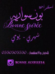Bonne Soiree Chalets, Chalet  Taif - big - 22