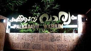 Palkadavu Warium Villa, Holiday homes  Mananthavady - big - 22