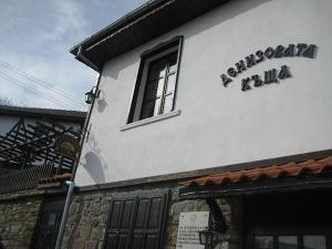 Denizovata house