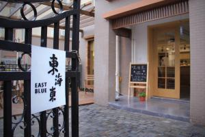 East Blue Guesthouse Zhujiajian, Guest houses  Zhoushan - big - 31