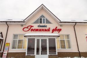 Отель Гостиный Двор, Нижний Новгород