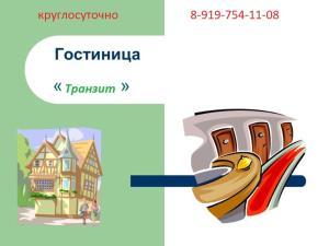 Мини-отель Транзит, Александровское