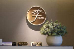 JI Hotel Jinan High-Tech Zone Exhibition & Convention Center, Отели  Цзинань - big - 26