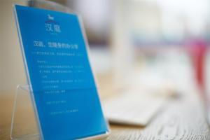Hanting Hotel Suide Fuzhou Square, Hotel  Yulin - big - 16