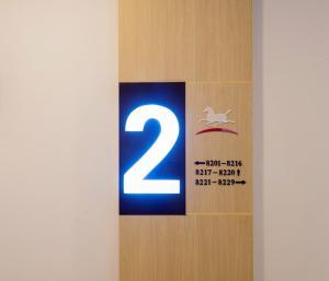 Hanting Hotel Suide Fuzhou Square, Hotel  Yulin - big - 39