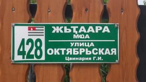 Мини-гостиница на Октябрьской - фото 10