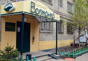 obrázek - Volzhanka Hotel
