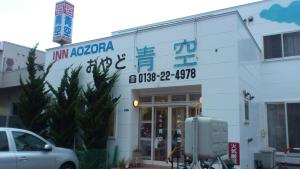 Oyado Aozora