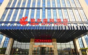 Ber International Hotel, Отели  Цзинань - big - 22