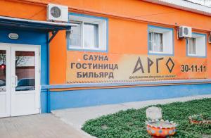 Mini Gostinica Argo na Brestskaya ulica