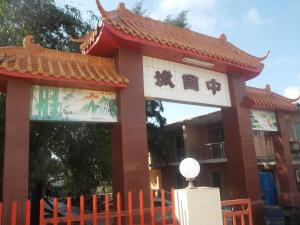 China Town Guest House, Отели  Freetown - big - 1