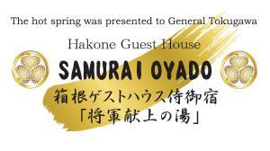 obrázek - Hakone Guest House Samurai Oyado Shougun Onsen