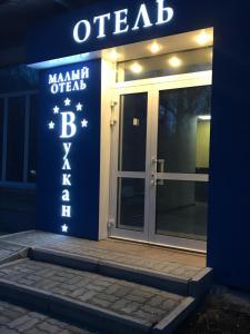 Мини-отель Вулкан - фото 7