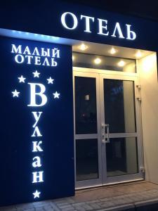 Мини-отель Вулкан - фото 6