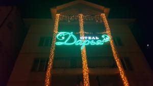 Гостиница Дарья - фото 8