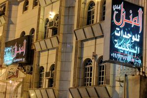 Al Manzel Al Hadea Aparthotel Taif, Aparthotels  Taif - big - 14