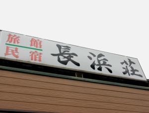 Nagahamaso, Рёканы  Miyazu - big - 8