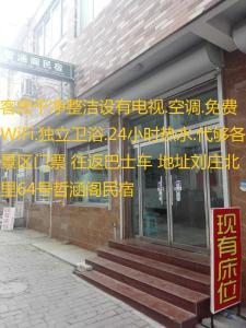 Zhehan's Guesthouse, Vendégházak  Csinhuangtao - big - 13