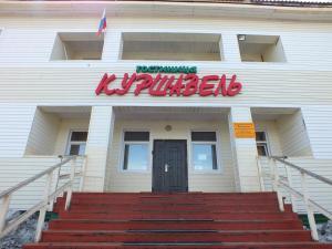 Гостиница Куршавель, Байкальск