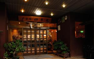 Такатихо - Hotel Shikimi