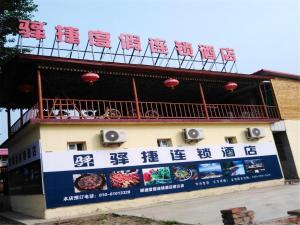 Yijie Holiday Hotel (Miyun Heilongtan), Hotels  Miyun - big - 1