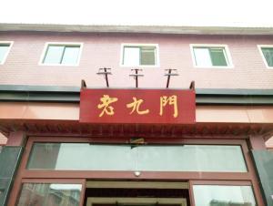 Jinan Laojiumen Youth Hostel, Хостелы  Цзинань - big - 7