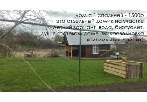 Гостевой дом Варваринский - фото 2