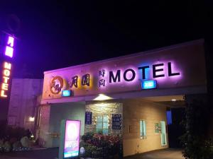 Full Moon Boutique Motel