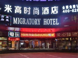 Пекин - Beijing Migao Hotel Liangxiang Branch
