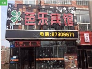 Harbin Jin Ba Le Inn, Hostince  Harbin - big - 1