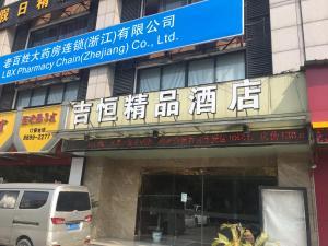 Ji Heng Boutique Hotel