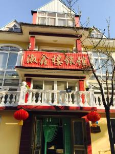 Shuxinlou Inn, Hotely  Qinhuangdao - big - 2