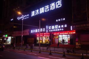 Qingmu Hotel - Laoximen, Hotel  Shanghai - big - 1