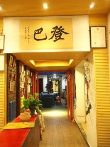 Dengba International Youth Hostel Jinan Branch, Хостелы  Цзинань - big - 1