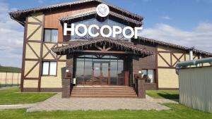 Гостиница Носорог, Нижнекамск