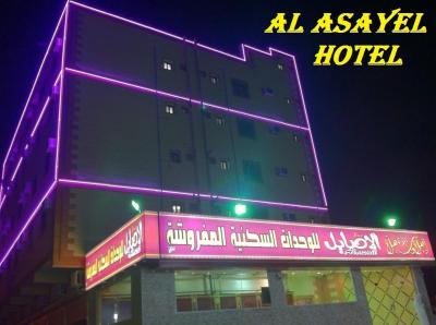 Al Asayel Furnished Apartments