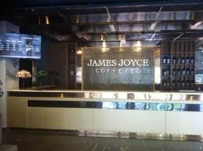 James Joyce Coffetel Pingxiang South Park