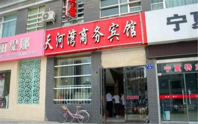 Tianhe Bay Business Guesthouse