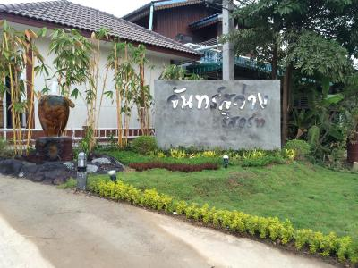 Chansawang Resort
