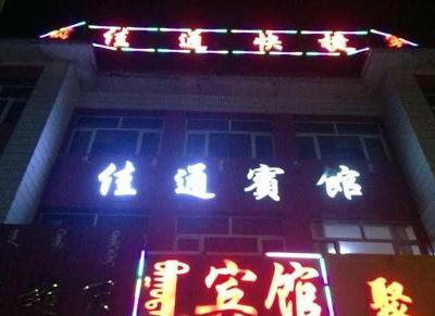 Jiatong Express Inn