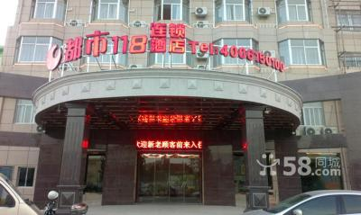 City 118 Inn Hengdian Nanfeng Branch