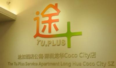 Tu Plus Service Apartment Shenzhen North Station Longhua Coco City Branch